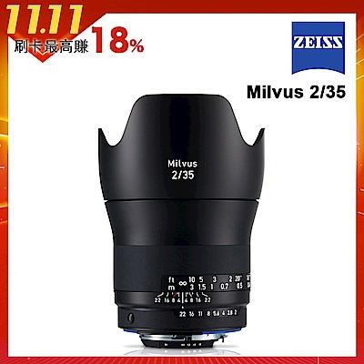 Carl Zeiss Milvus 2/35 (公司貨)