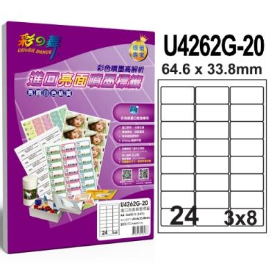 彩之舞 進口亮面噴墨標籤 24格圓角 U4262G-20*2包