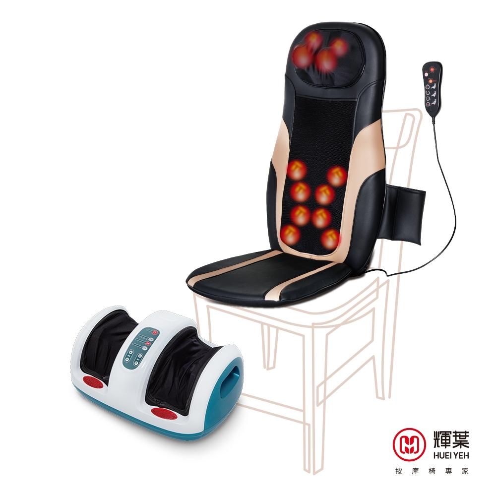 輝葉 4D溫熱手感按摩墊+雙效溫感美腿機(HY-633+HY-750)