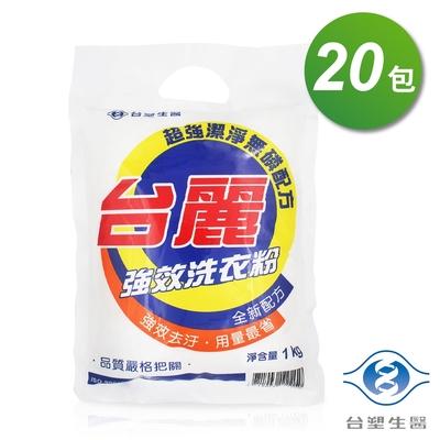 台塑生醫 台麗 強效 洗衣粉 1kg X 20包