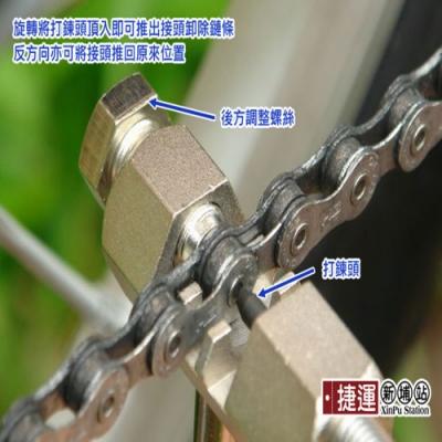 自行腳踏單車拆卸鍊條截鍊打鏈器.可調式截鏈器拆鏈器單車環島鏈條工具