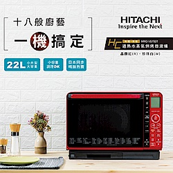 HITACHI日立 過熱水蒸氣烘烤微波爐 MROVS700T-R 晶鑽紅
