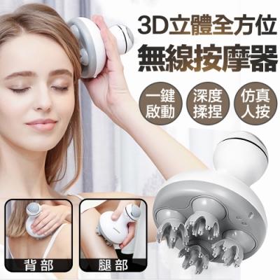 【u-ta】3D立體極緻手感無線按摩器M2(充電式)