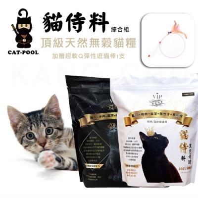 貓侍料Catpool-綜合組-頂級天然無穀貓糧飼料-羊肉+鴨肉口味各1送逗貓棒-挑嘴全齡貓