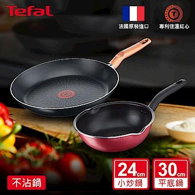 Tefal法國特福時尚巴黎系列30CM不沾平底鍋+24CM小炒鍋 [時時樂]