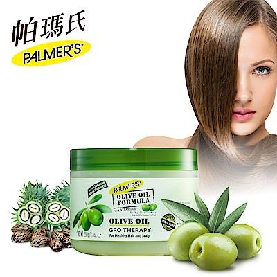 Palmers帕瑪氏 天然橄欖菁華髮根強健養護髮膜(免沖洗)250g