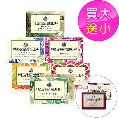 YAHOO獨家★H&W 英倫薇朶 經典手工香氛皂買大送小(120g+45g*2)