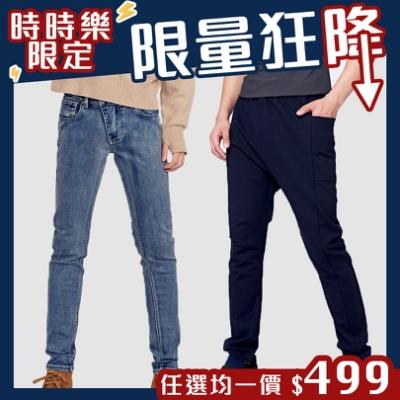 【時時樂限定】Halfme 好比例修身熱賣男褲任選均一$499