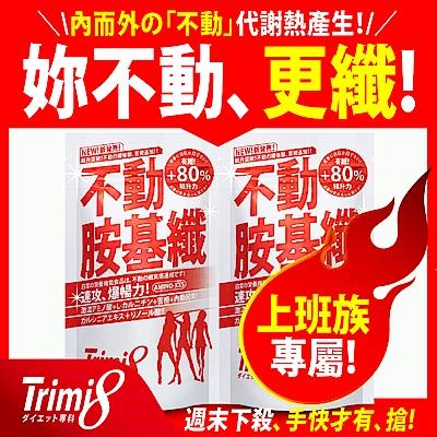 Trimi8 不動胺基纖2入 (72粒/包)