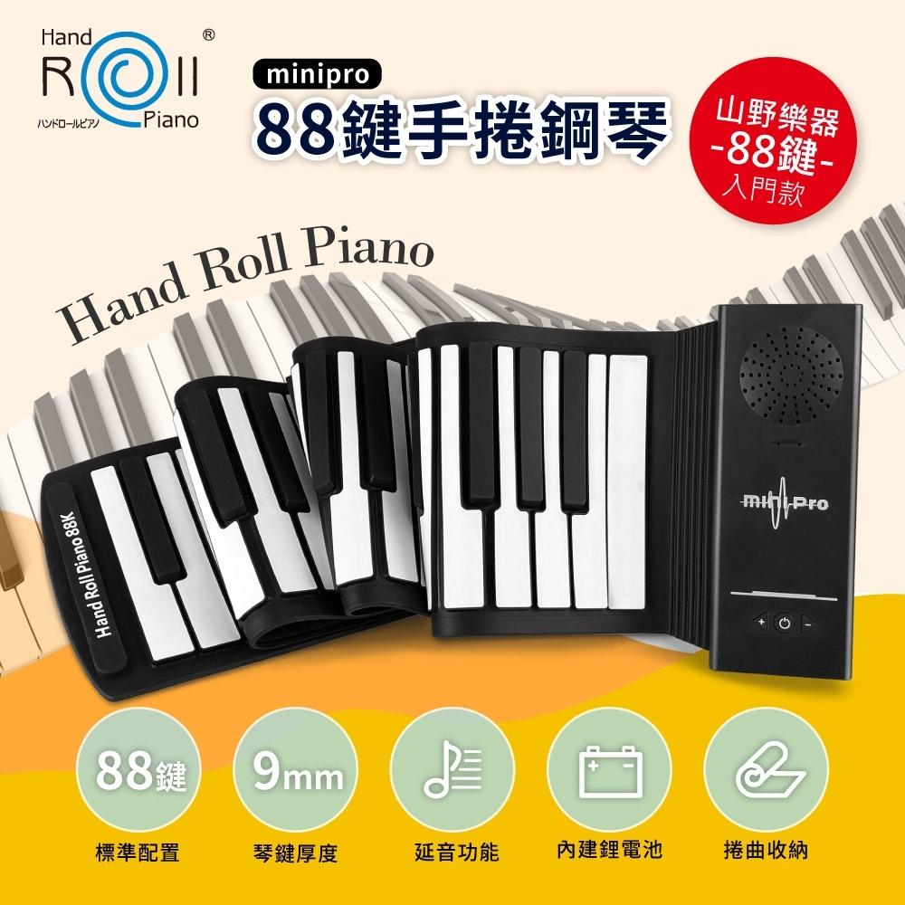 山野樂器 88鍵手捲鋼琴 minipro 入門款 軟式電子琴 初學者適用 USB-MIDI輸出