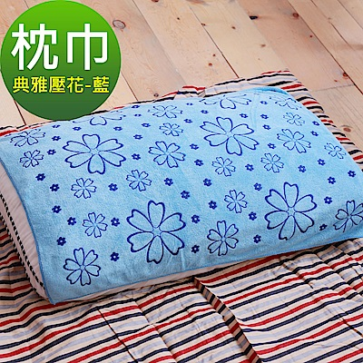 La Veda 典雅壓花枕巾 50x70-2入 藍色