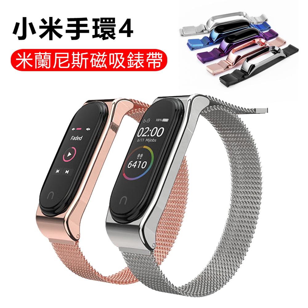 [時時樂限定]ANTIAN 小米手環4 米蘭尼斯金屬錶帶 替換腕帶 商務時尚手腕帶 磁吸版