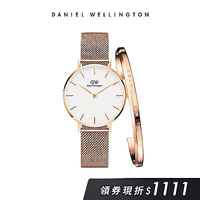 DW 禮盒 官方旗艦店 32mm米蘭金屬編織錶+時尚奢華手鐲-S(編號02)