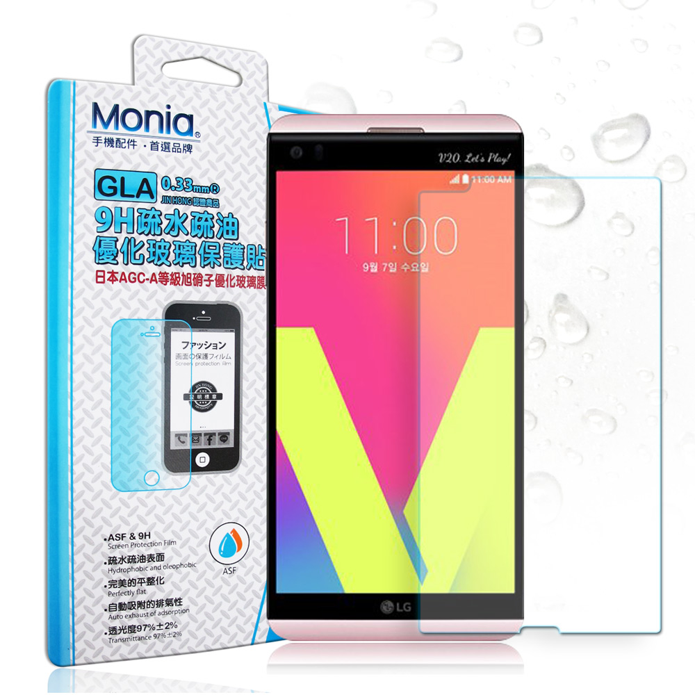 MONIA 樂金 LG V20 5.7吋 日本頂級疏水疏油9H鋼化玻璃膜