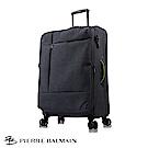 PB皮爾帕門-19吋 羽量級時尚簡約商務行李箱(輕量尼龍系列)