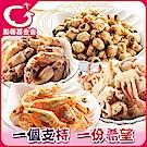 【勵馨基金會】愛送勵馨卡拉零嘴綜合禮盒8入組(脆蝦/螃蟹/小卷/龍珠各2包)