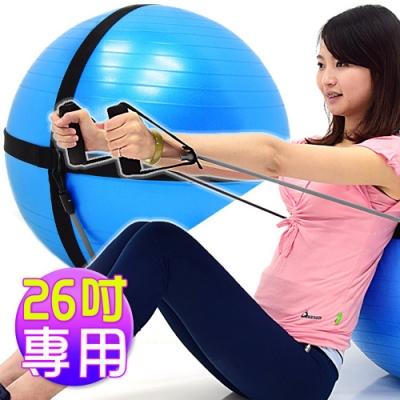 固定瑜珈球彈力繩(26吋專用拉繩)(韻律球彈力帶/彈力球拉力繩/抗力球拉力帶)