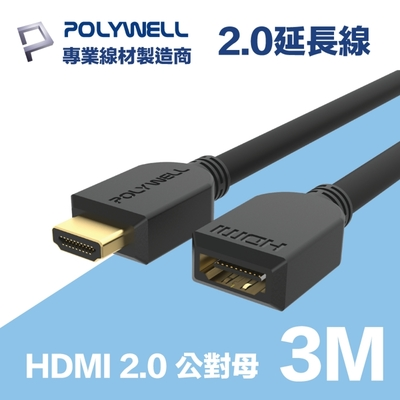POLYWELL HDMI 延長線 2.0版 3M 公對母 4K60Hz UHD HDR ARC