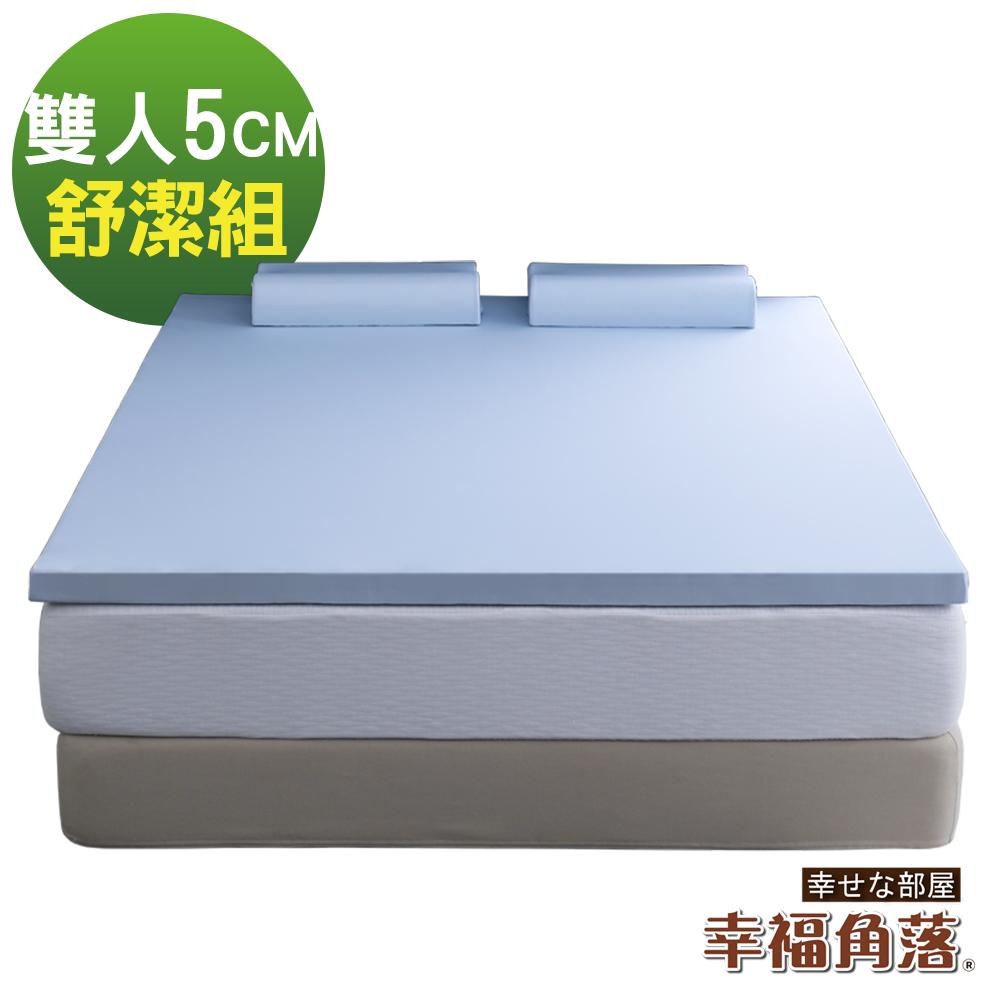 幸福角落 舒柔觸感Nylon表布5cm厚乳膠床墊舒潔組-雙人5尺