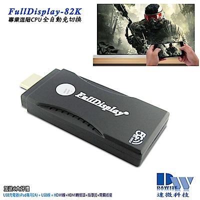 【FullDisplay-82K】終極高速款 無線影音鏡像器(送6大好禮)
