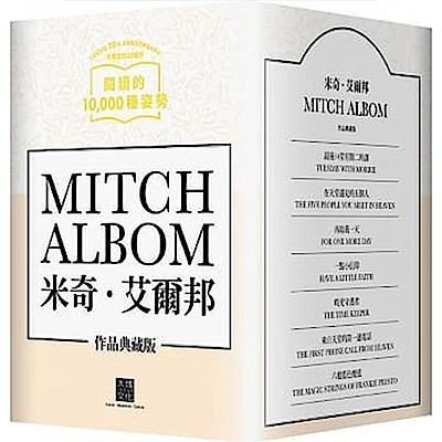 米奇-艾爾邦作品典藏版-大塊文化20週年