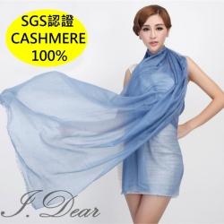 I.Dear-100%cashmere超高支紗極細緻胎山羊絨披肩/圍巾(藍灰色)
