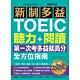 新制多益TOEIC聽力+閱讀全方位指南:第一次考多益就高分!(附MP3) product thumbnail 1