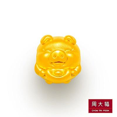 周大福 豬年生肖 小豬捧元寶黃金路路通串飾/串珠