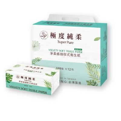 極度純柔淨柔感抽取式花紋衛生紙150抽72包/箱x2