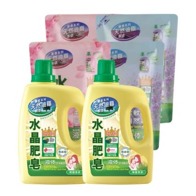 南僑水晶液體皂康柏包檸檬香茅瓶2.4kg*2+櫻花補1.6kg*2 +薰衣補1.6kg*2