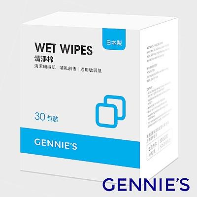 Gennies專櫃-日本進口清淨棉2片裝30包(GX38)