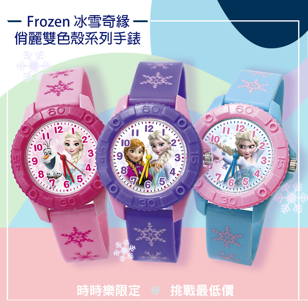 Disney迪士尼 Frozen冰雪奇緣系列雙色殼兒童錶35mm-7款任選