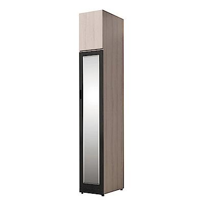 文創集 艾咪1.3尺高衣櫃組合(吊衣桿+穿衣鏡+加高收納櫃)-40x59x257cm免組