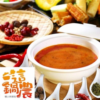 這鍋農 蒙古麻辣鍋(700gx4入)