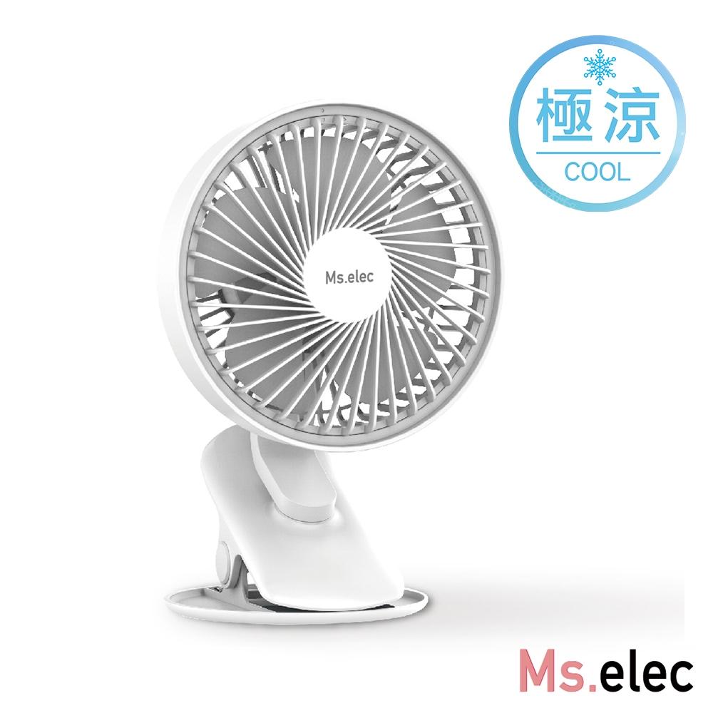 Ms.elec米嬉樂 涼風靜音夜光夾扇 USB充電式 兩段夜光 三段風速 穩固夾板