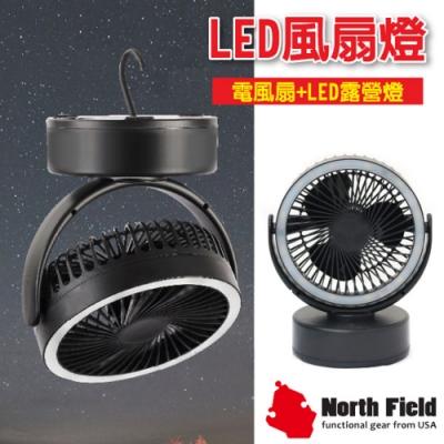 North Field 龍捲風II 4段式 340度電風扇+LED露營燈.吊扇燈.野營燈