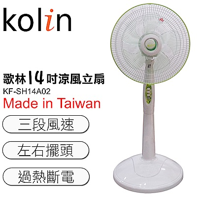 kolin歌林14吋涼風立扇 KF-SH14A02