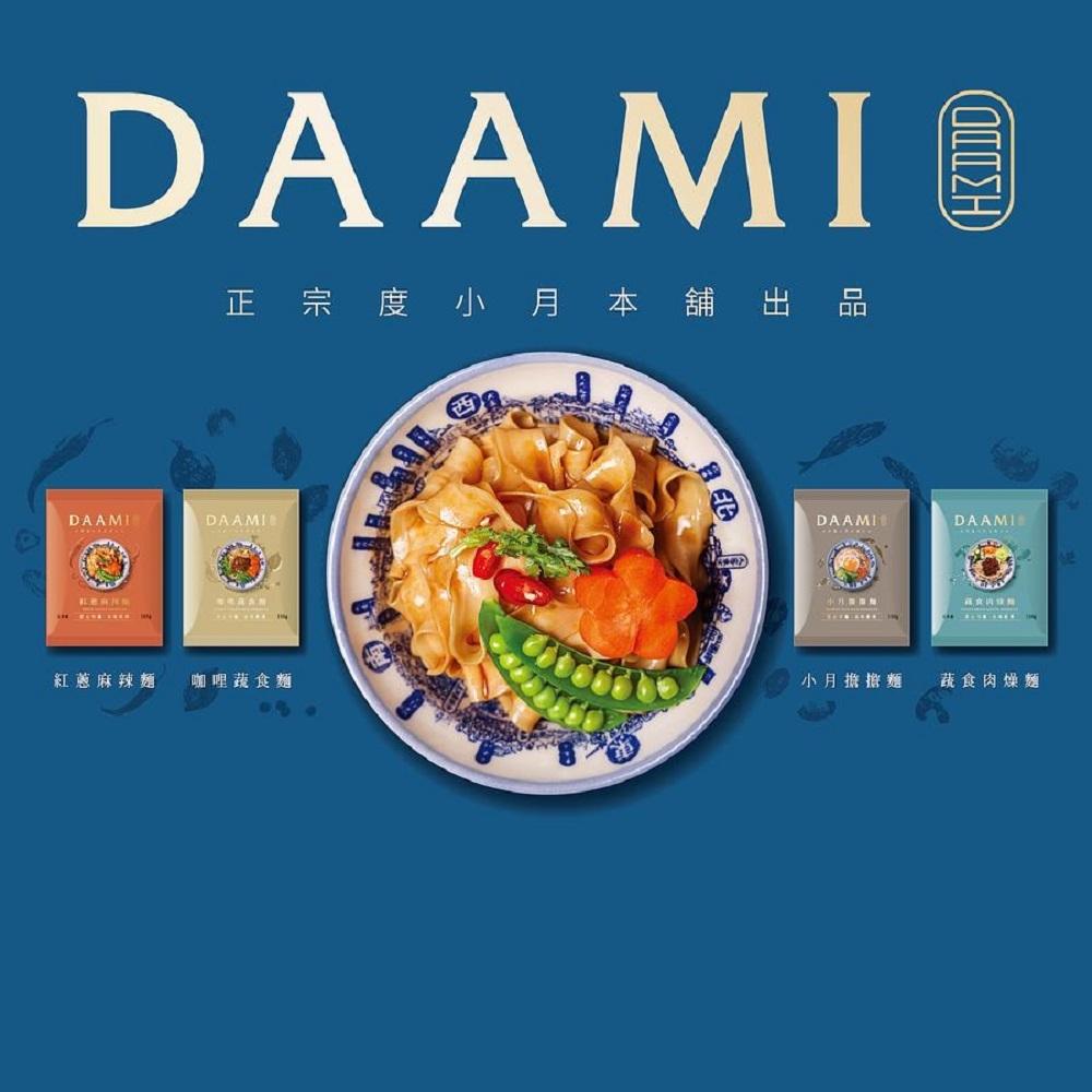 度小月DAAMI-乾拌麵系列任選8件組