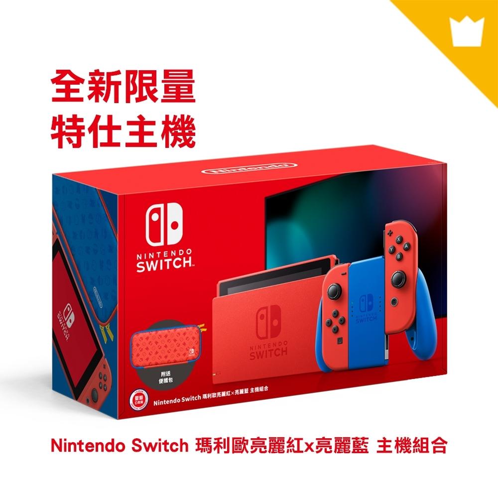 任天堂 Nintendo Switch 瑪利歐亮麗紅x亮麗藍 主機組合(台灣公司貨)