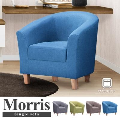漢妮Hampton莫里斯布面休閒椅-牛仔藍-單人沙發/主人椅/椅子