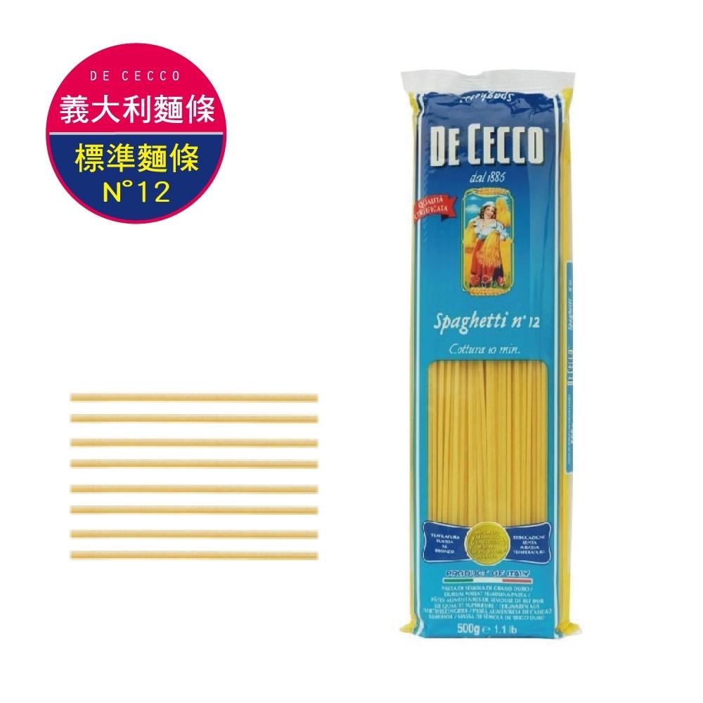 得科 DE CECCO 義大利麵 N°12號直麵標準麵條(500g/包)