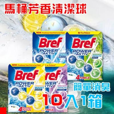 今日爆殺!【Bref】懸掛式 馬桶芳香清潔球系列 箱購(單入50gx10入組)