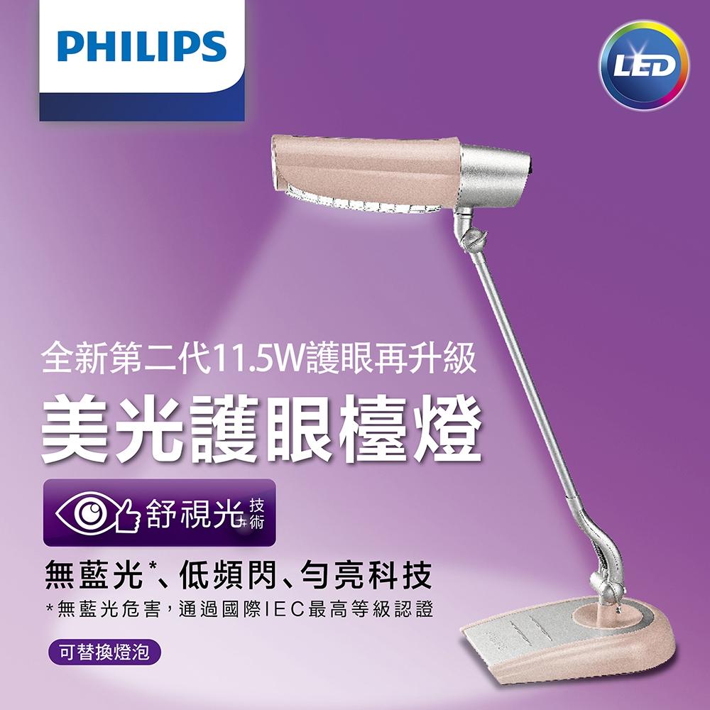 第二代【飛利浦 PHILIPS】美光廣角護眼LED檯燈 FDS980 ( 淺粉紅 )