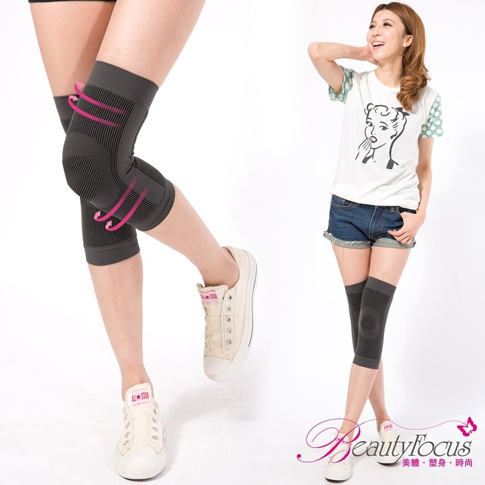 【一日下殺】BeautyFocus 台灣製竹炭無縫機能護膝