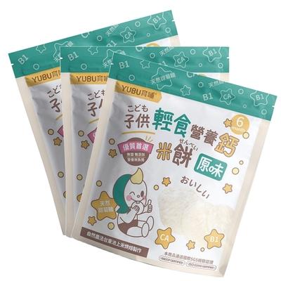 育哺YUBU 子供輕食營養鈣米餅(添加B1與甜菊糖) -原味(三包入)