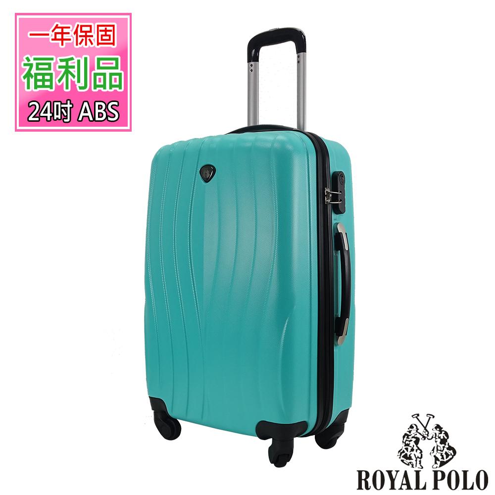 (福利品 24吋) 凌波微舞ABS硬殼箱/行李箱