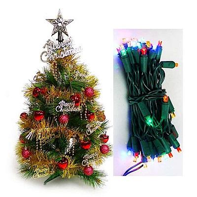 摩達客 可愛2尺(60cm)經典裝飾聖誕樹(紅蘋果金色+LED50燈插電式彩色燈串)