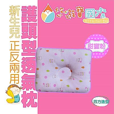 【悠遊寶國際】新生兒兩用護頭型透氣枕(四方印花枕-甜蜜粉)