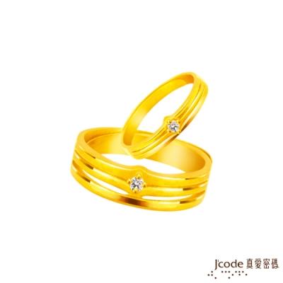 J code真愛密碼金飾 愛的默契黃金成對戒指
