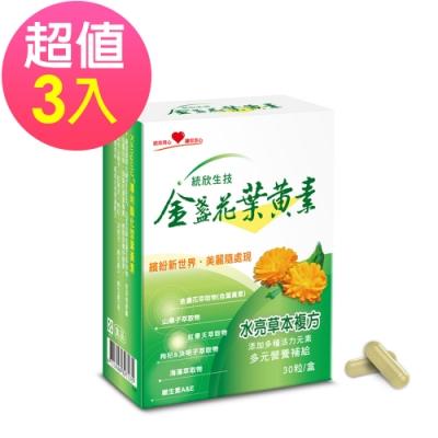 統欣生技 金盞花葉黃素膠囊(30粒/ 盒)x3盒